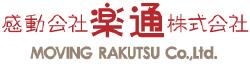 感動会社楽通株式会社 MOVING RAKUTSU Co.,Ltd.